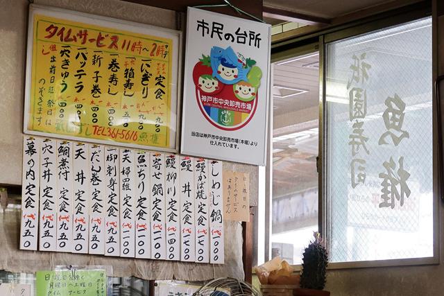 201006-祇園寿司魚権-005-S