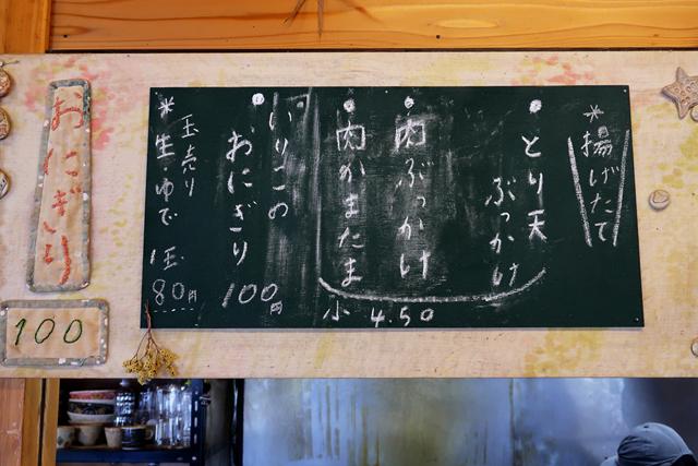 201016-三好うどん-008-S