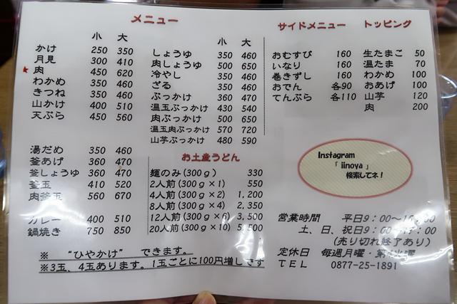 201016-飯野屋-005-S