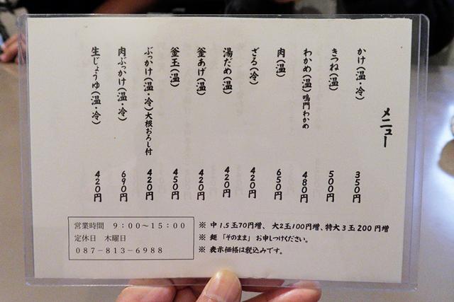 201016-おうどん瀬戸晴れ-004-S
