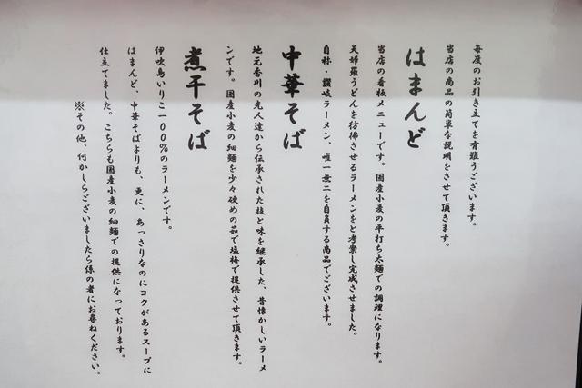 201016-浜堂高松中央卸売市場店-004-S