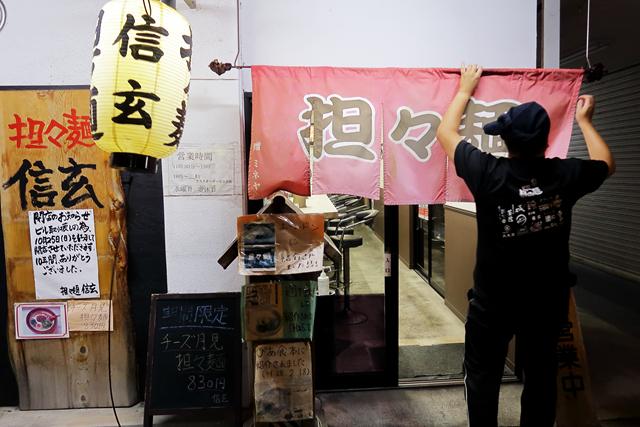 201023-担々麵信玄-002-S