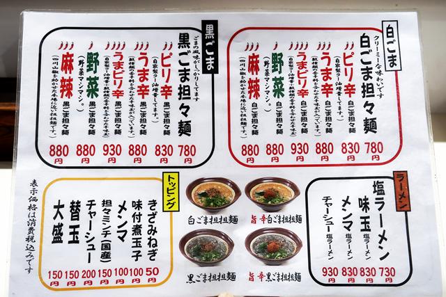 201023-担々麵信玄-003-S
