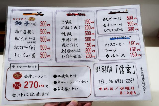 201023-担々麵信玄-004-S