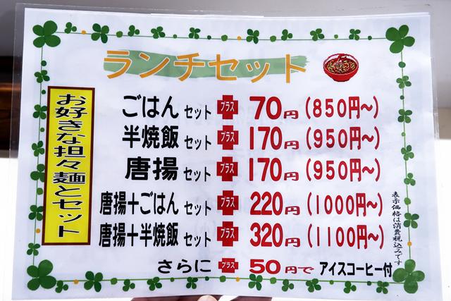 201023-担々麵信玄-006-S