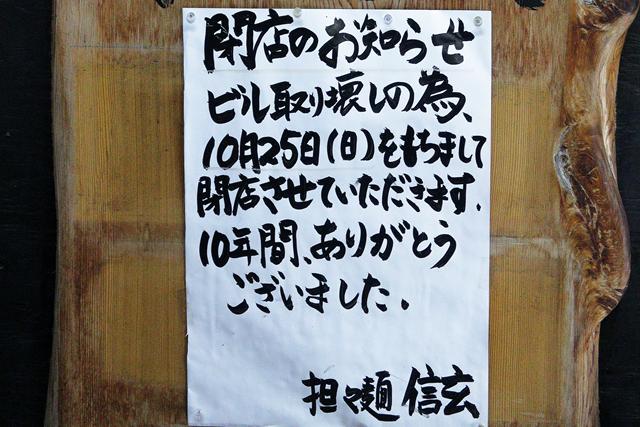 201023-担々麵信玄-016-S