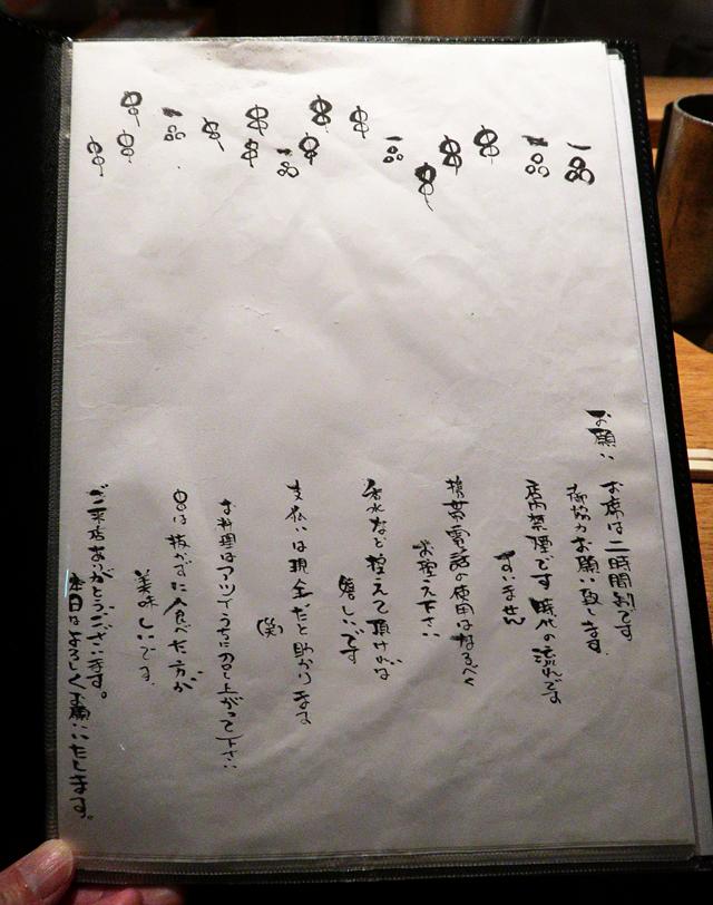 201028-焼鳥市松-004-S