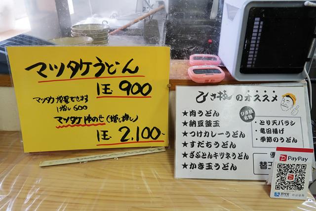 201024-手打ちうどん ひさ枝-006-S
