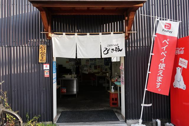 201024-手打ちうどん ひさ枝-016-S
