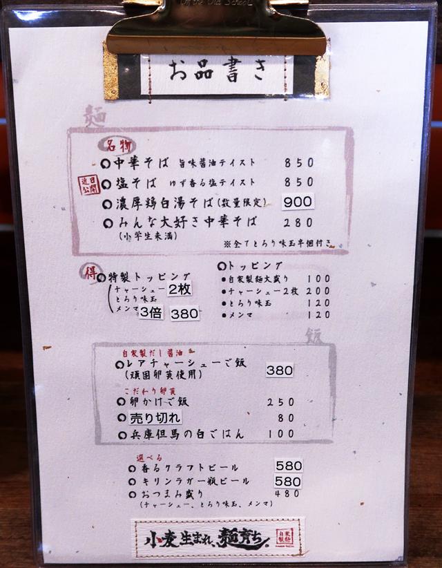 201030-小麦生まれ麺育ち-005-S