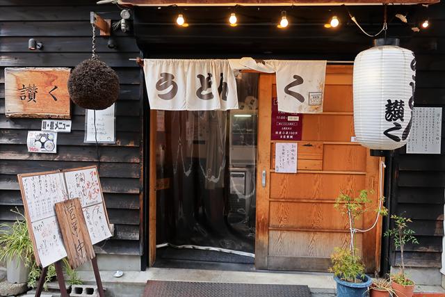 201029-うどん讃く-002-S