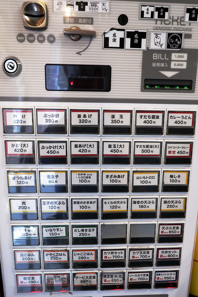 201029-うどん讃く-003-S