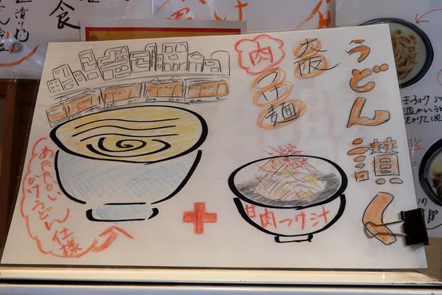201029-うどん讃く-004-S