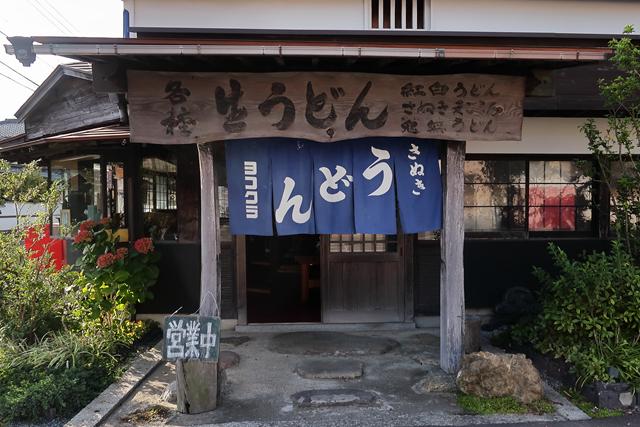 201024-ヨコクラうどん-004-S