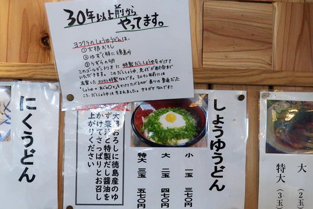 201024-ヨコクラうどん-013-S