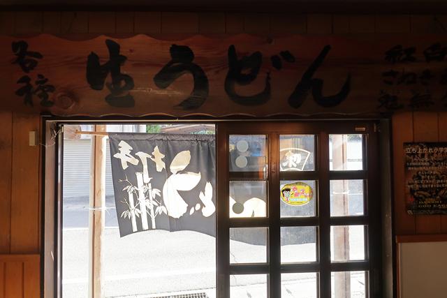 201024-ヨコクラうどん-020-S