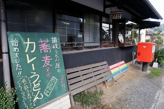 201024-ヨコクラうどん-023-S