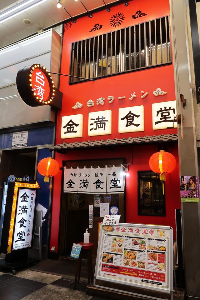 201029-金満食堂-002-S