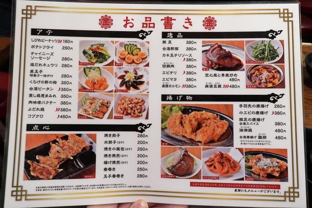 201029-金満食堂-004-S