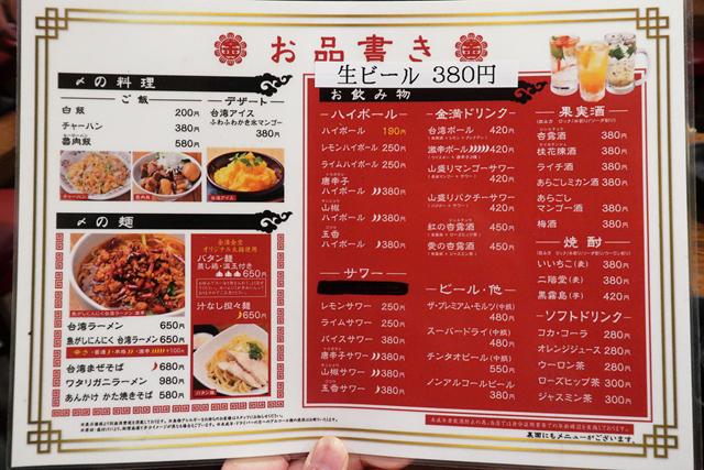 201029-金満食堂-005-S