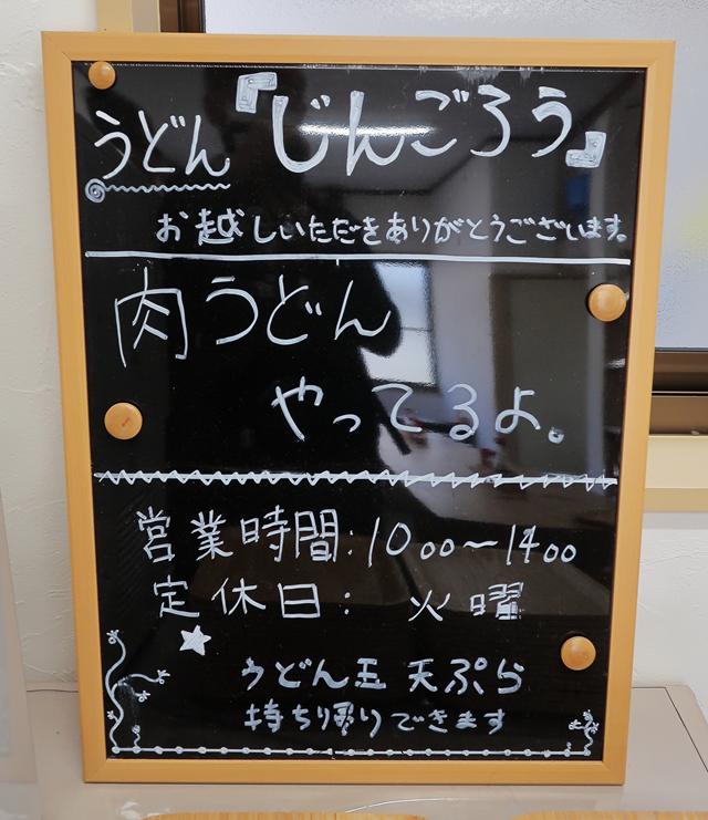 201024-うどん じんごろう-011-S