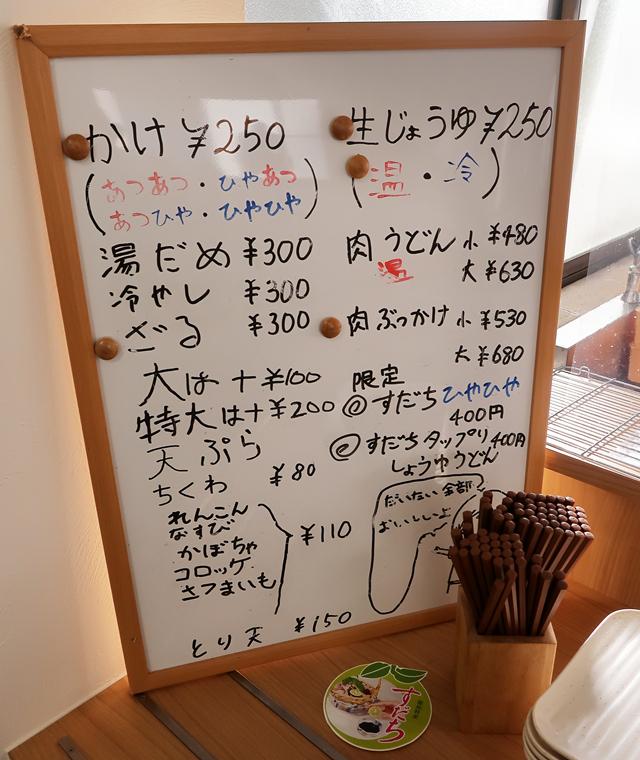 201024-うどん じんごろう-012-S