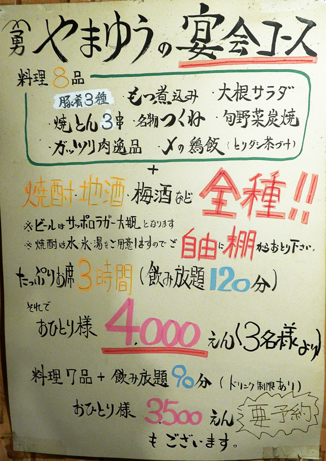 201030-やまゆう-004-S