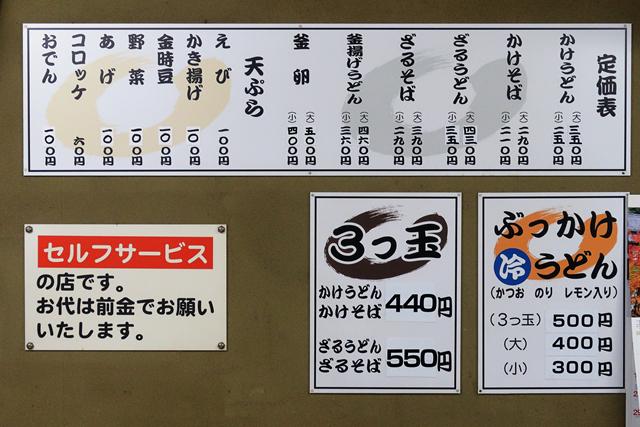 201024-手打うどん山下国分寺-006-S