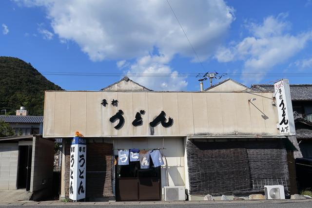 201024-手打うどん山下国分寺-009-S