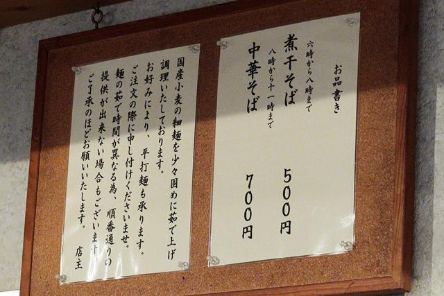 201106-朝ラーメン浜堂-004-S