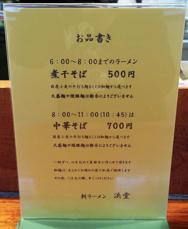 201106-朝ラーメン浜堂-005-S