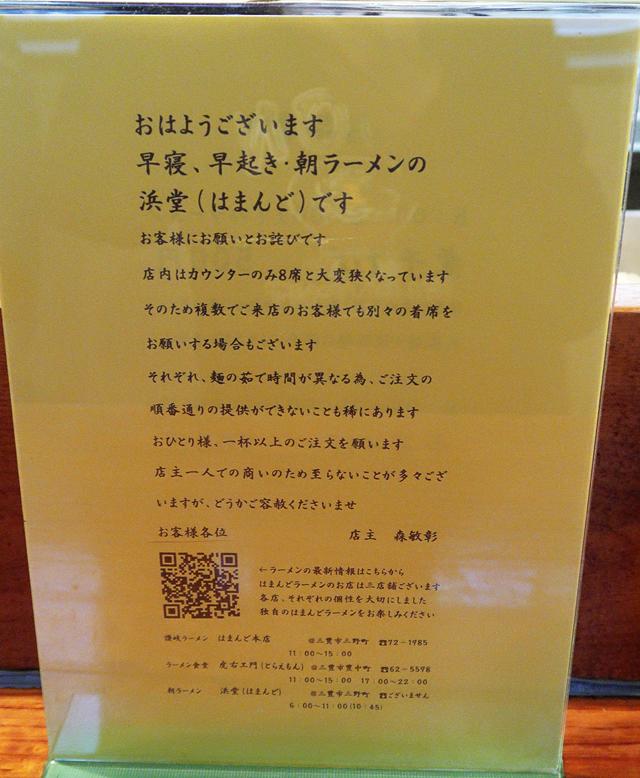 201106-朝ラーメン浜堂-006-S