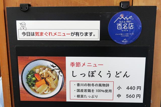 201006-純手打うどん よしや-003-S