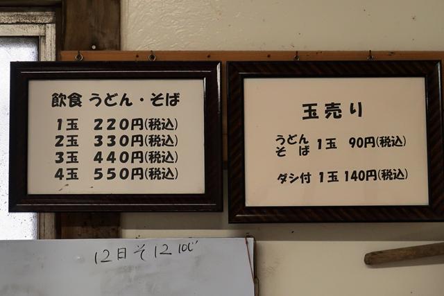 201106-池内うどん-006-S