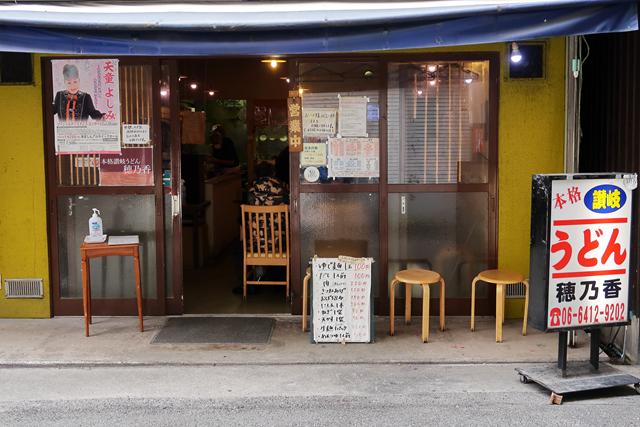 201111-本格讃岐うどん穂乃香-003-S