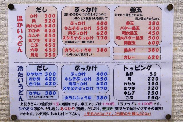201111-本格讃岐うどん穂乃香-004-S
