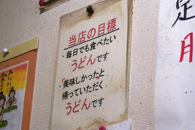 201111-本格讃岐うどん穂乃香-014-S