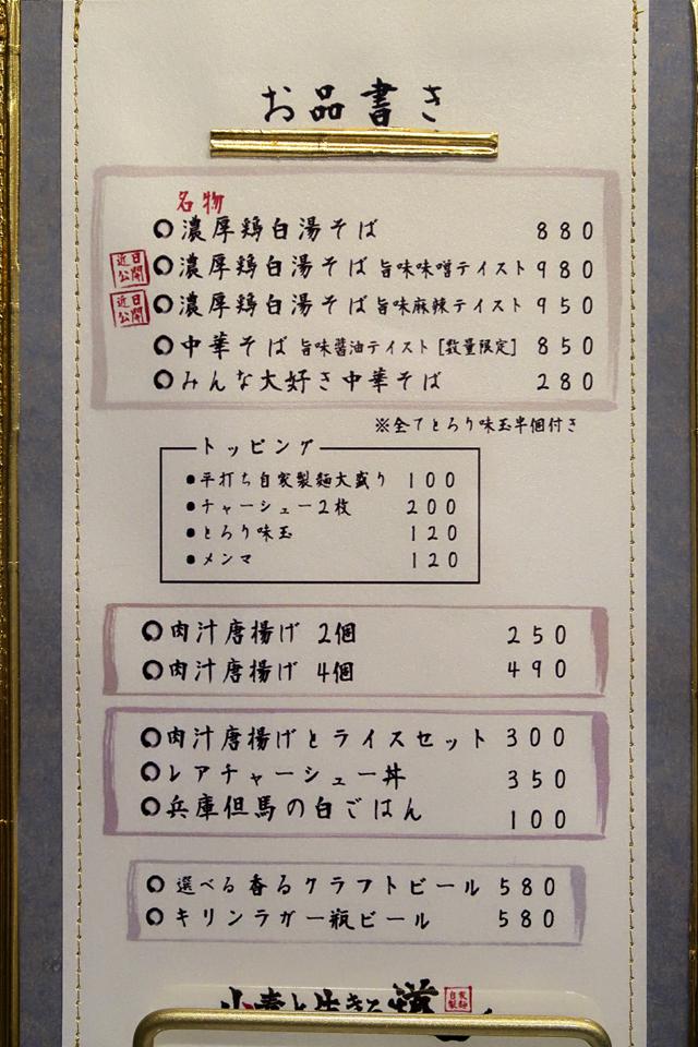 201201-小麦と生きる道-009-S