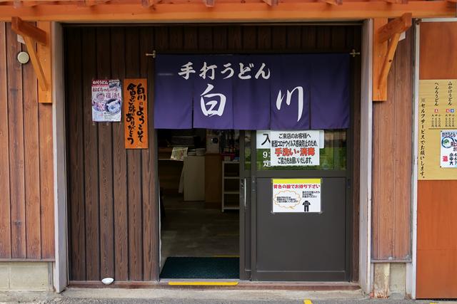 201106-白川うどん-007-S