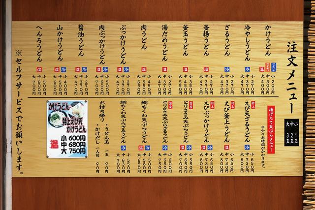201106-白川うどん-008-S