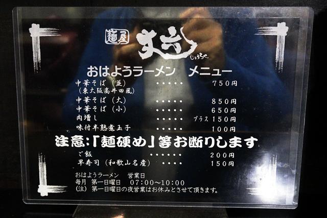 201101-麵屋丈六-005-S