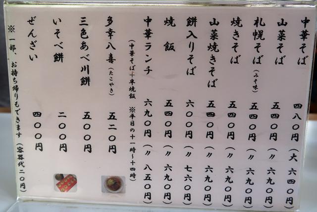 201106-しんすい園-006-S