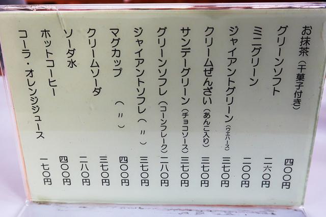 201106-しんすい園-007-S