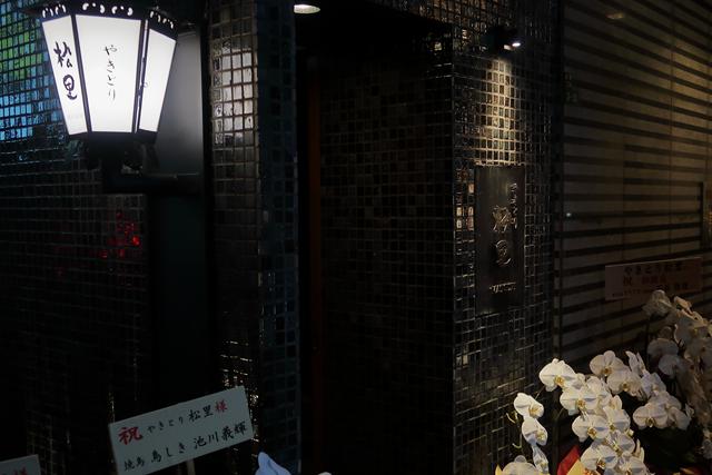 201127-やきとり松里-002-S