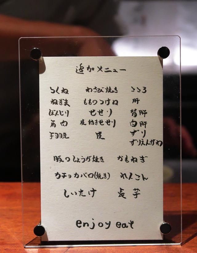 201127-やきとり松里-023-S