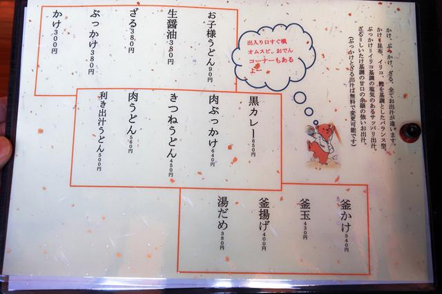 201121-b-本格手打 あかみち-006-S