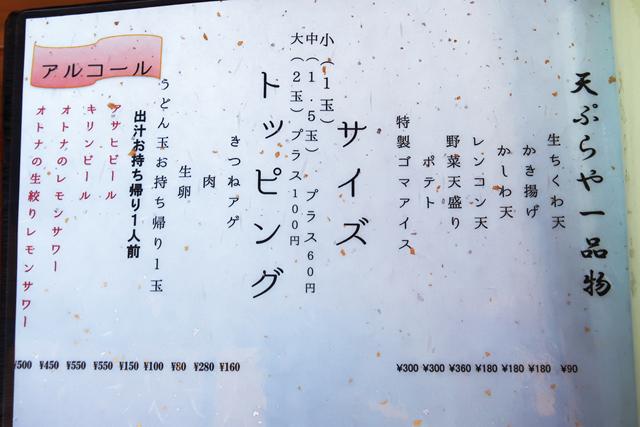 201121-b-本格手打 あかみち-007-S