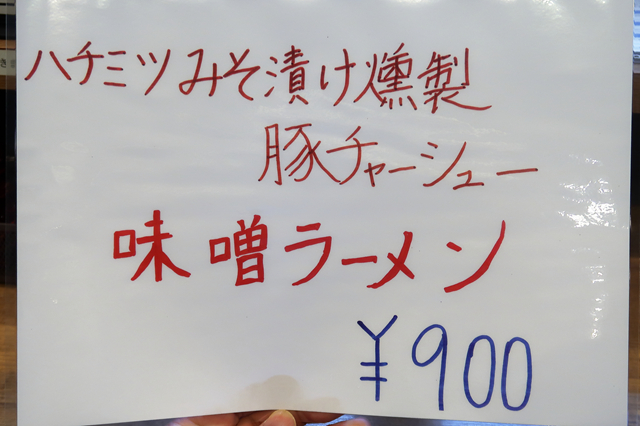 201129-麺魂-006-S
