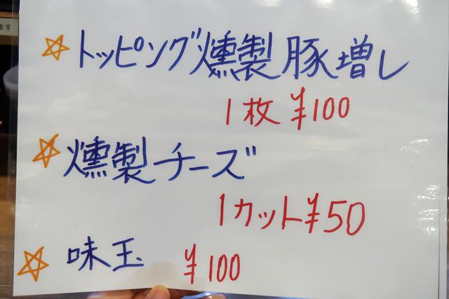 201129-麺魂-007-S