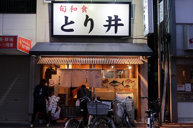 201129-旬和食とり井-002-S